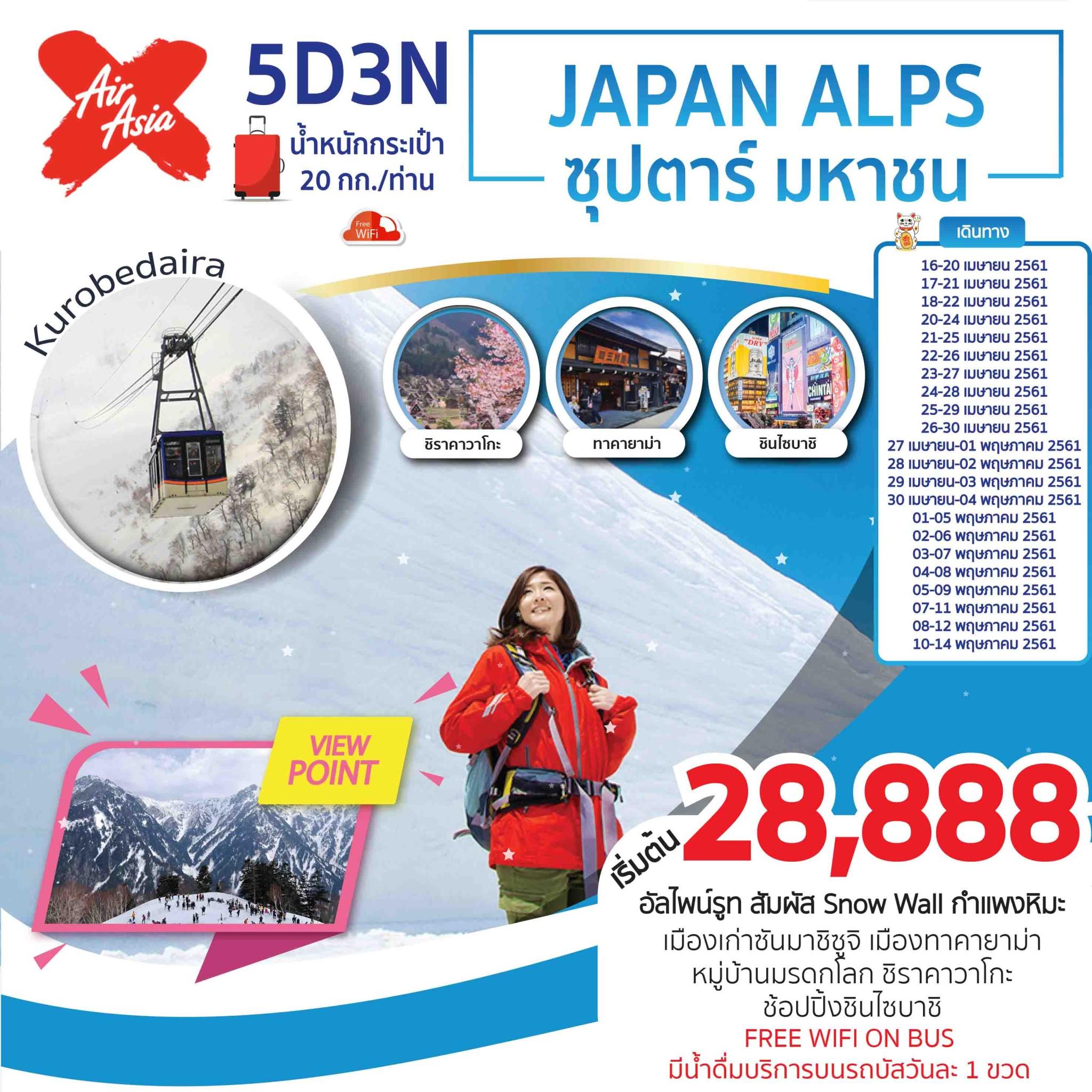 ญี่ปุ่น JAPAN ALPS   5D 3N