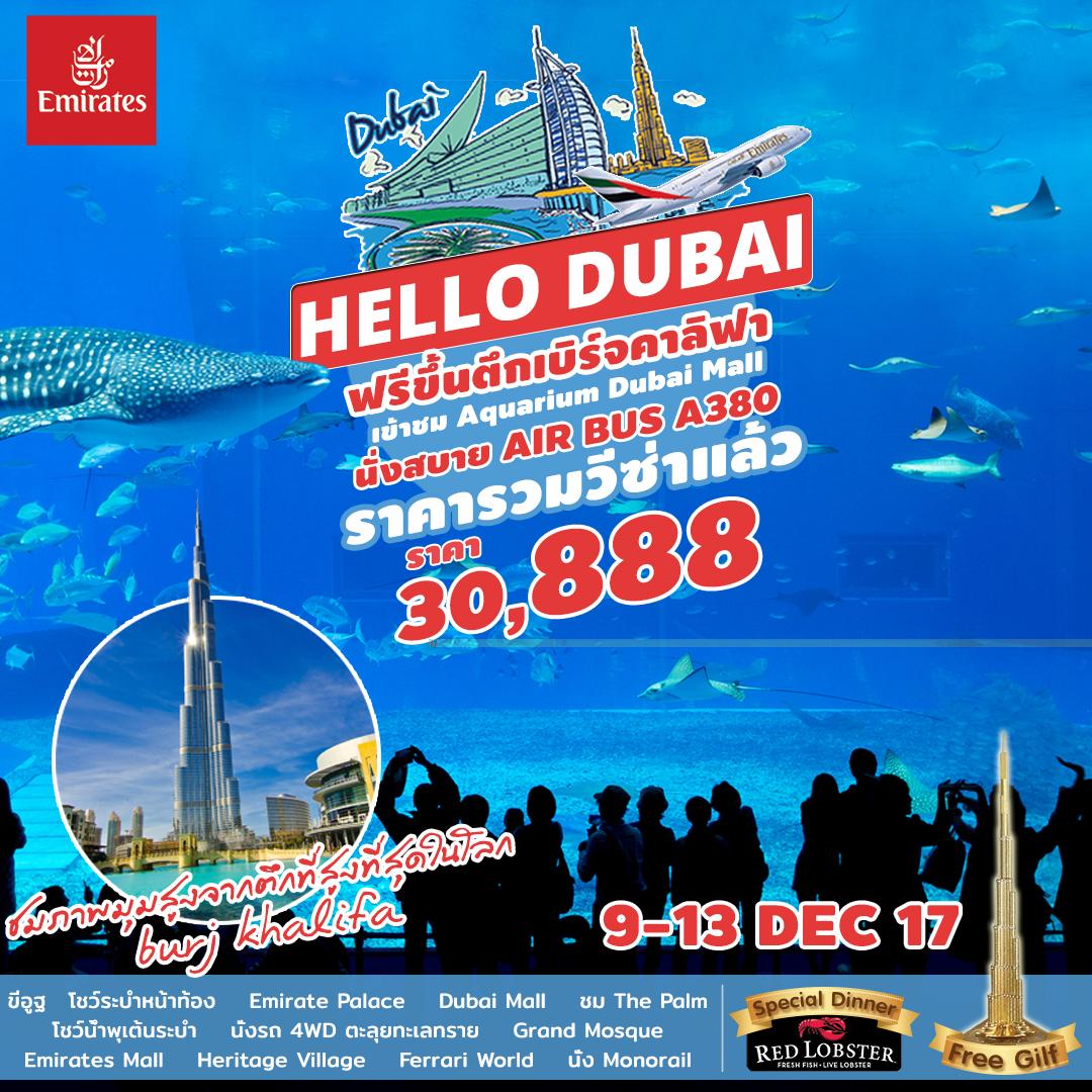 HELLO DUBAI ABUDHABI  (5 D 3 N)
