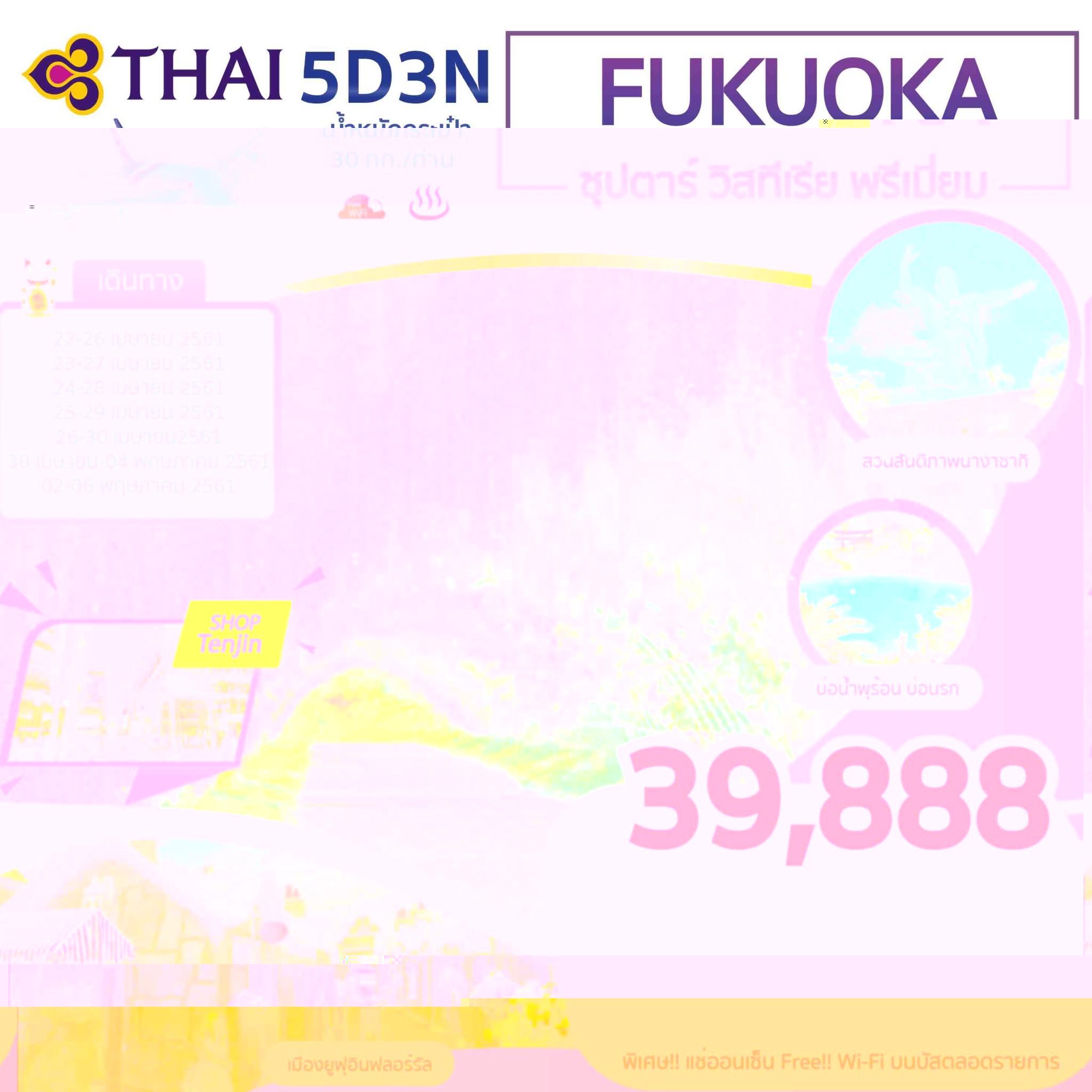 FUKUOKA (ซุปตาร์ วีสทีเรีย พรีเมี่ย)  5D 3N