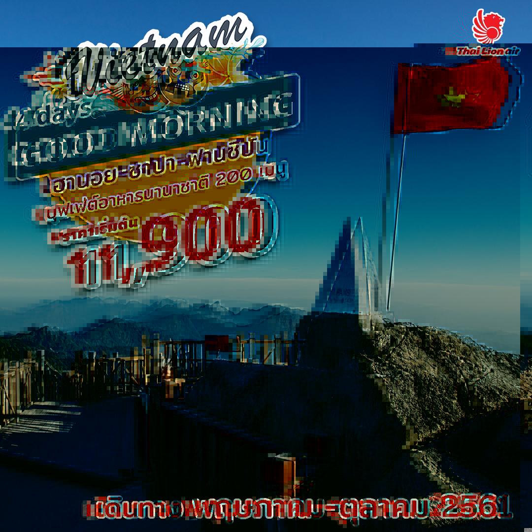 GOOD MORNING SAPA VIETNAM (ฮานอย ซาปา ฟานซีปัน 4 วัน 3 คืน) (SL)
