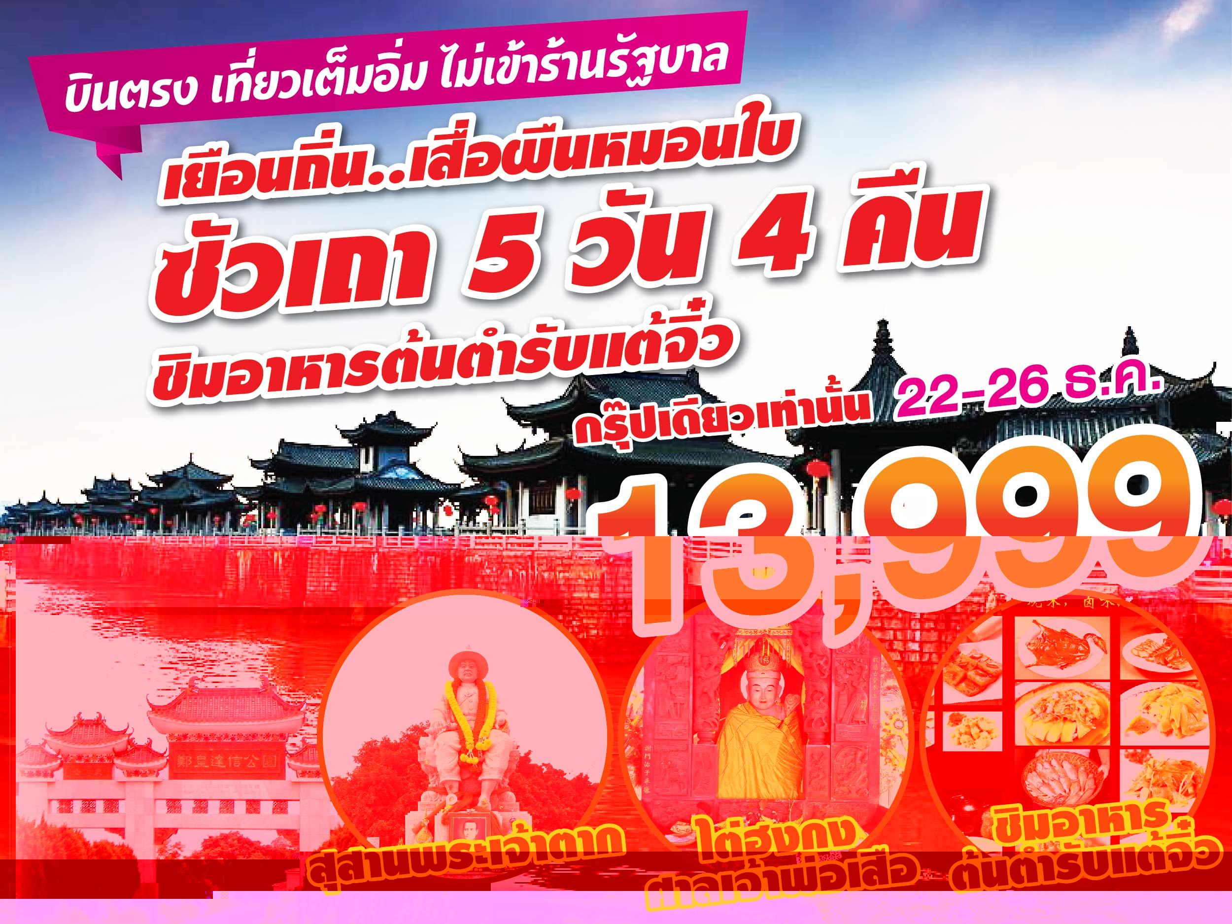 ซัวเถา เยี่ยมญาติ 5 วัน 4 คืน (FD) HOT PROMOTION !!