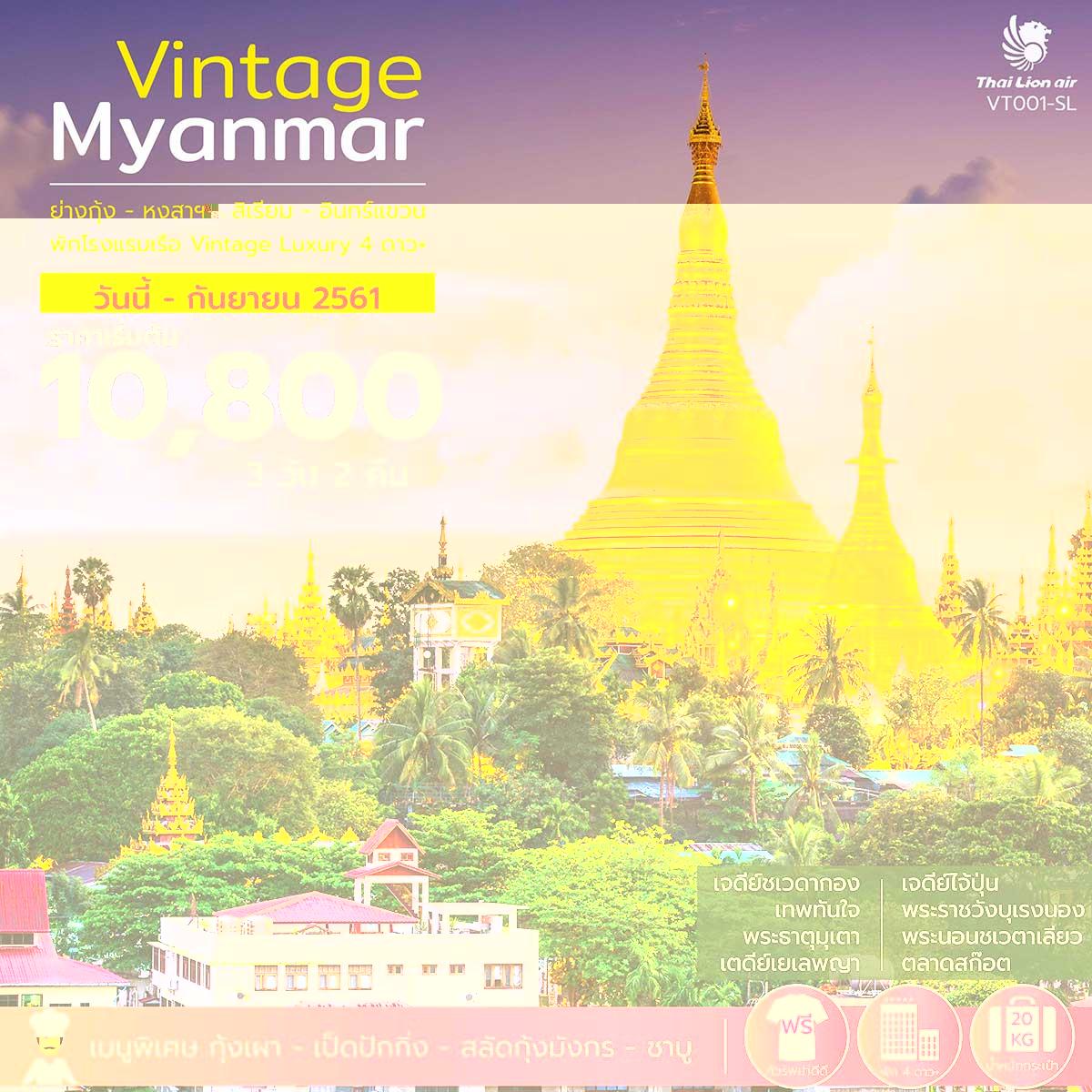 VINTAGE MYANAR (พม่า ย่างกุ้ง อินแขวน) 3D 2N  (SL)