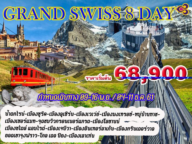 GRAND SWITZERLAND 8D 5N  (EU007)
