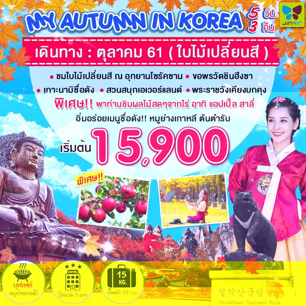 เกาหลี HAPPY TOGETHER MY AUTMN IN KOREA 5D 3N