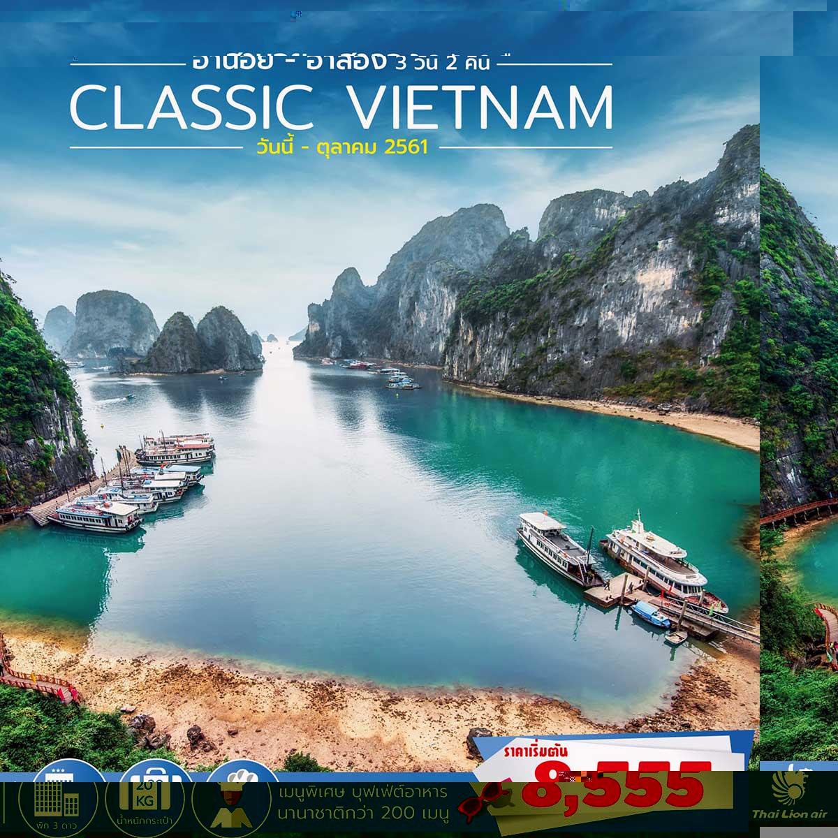 CLASSIC VIETNAM ฮานอย ฮาลอง (SL) 3D 2N