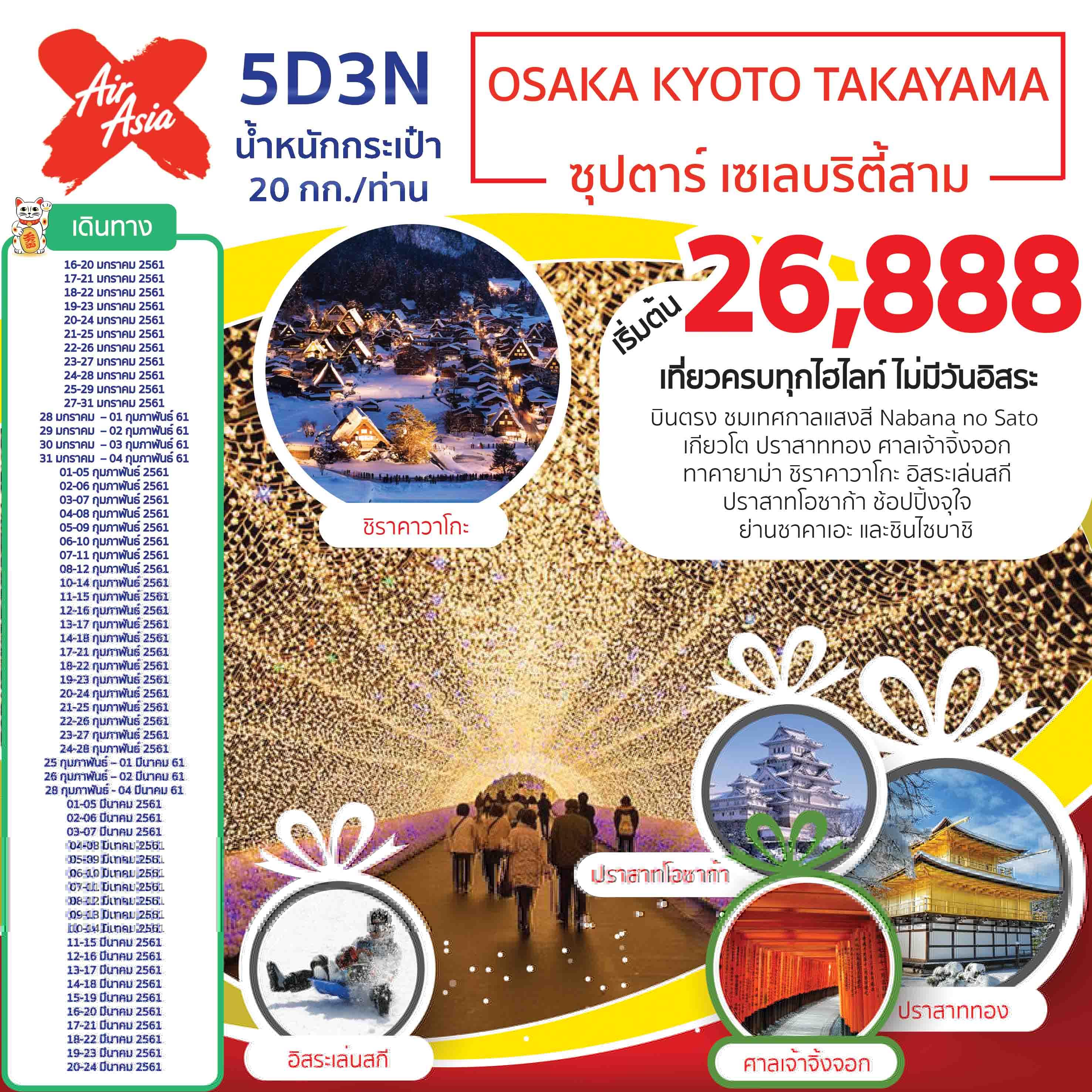 OSAKA KYOTO TAKAYAMA 5D3N (ซุปตาร์ เซเลบริตี้สาม)