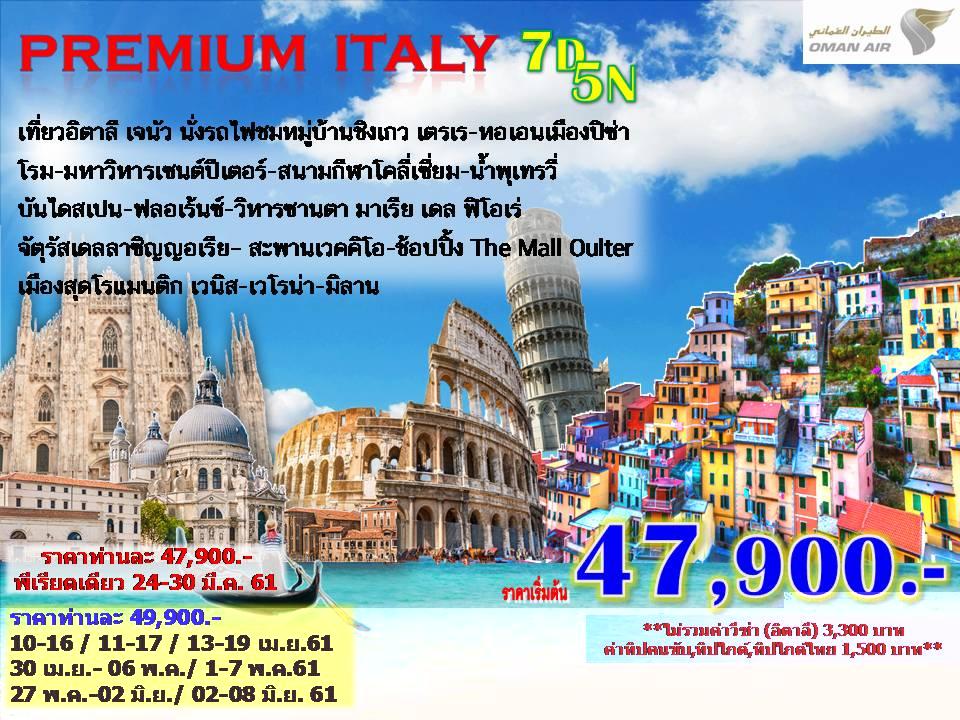 PRO PREMIUM ITALY 7D5N