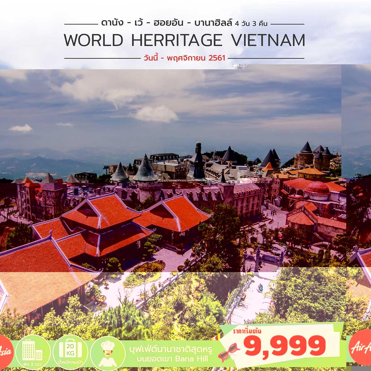 เวียดนาม WORLD HERRITAGE VIETNAM ดานัง เว้ ฮอยอัน บานาฮิลล์  4 วัน 3 คืน
