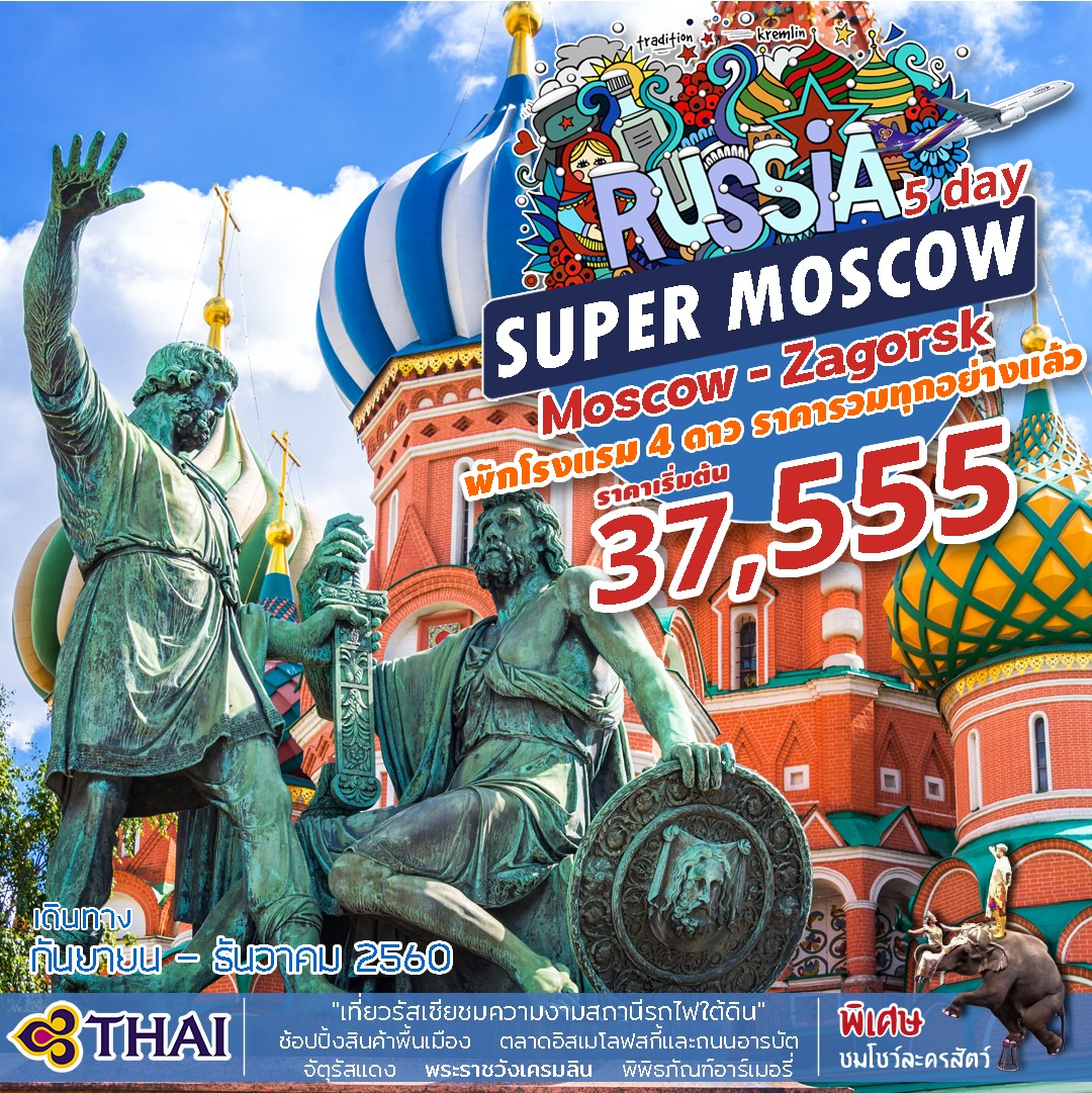 Super Moscow  5D 3N  (การบินไทย)